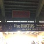 【the HIATUS】が好き過ぎて我慢ならんので、ついにブログにしちゃいました。
